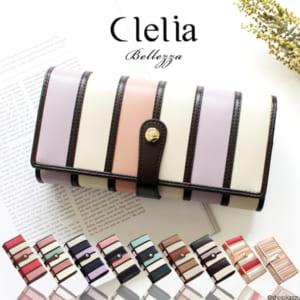 クレリア長財布