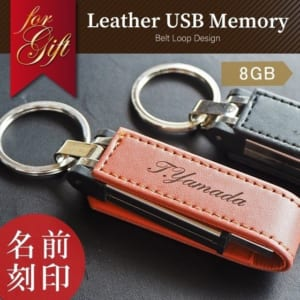 【名入れ】レザーUSBメモリ 8GB