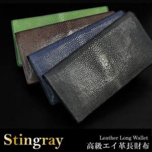 スティングレイ エイ革二つ折り財布