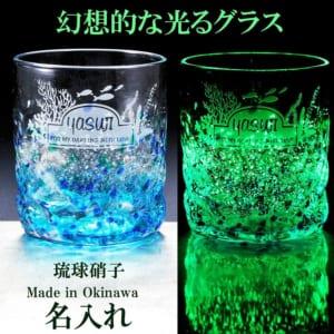琉球ガラス蓄光ロックグラス ゴディバセット