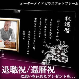 長寿のお祝い★デザイン8種《還暦・退職・古希・喜寿・傘寿・米寿 など》の記念