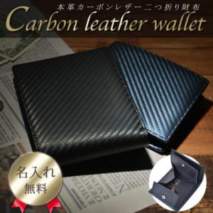 カーボン財布