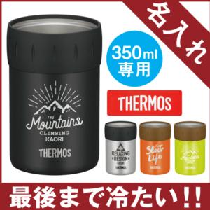 サーモス 保冷 缶ホルダー 350ml