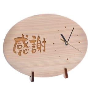 【名入れ】「感謝」ひのき時計(だ円型)