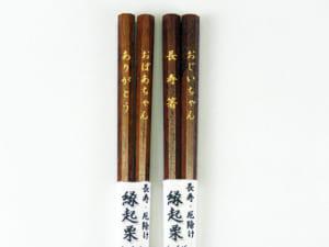 長寿箸 栗八角箸