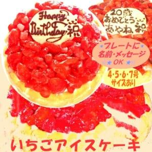 いちごアイスケーキ