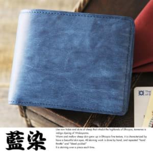藍染 二つ折り財布