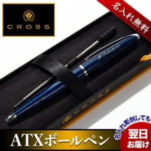 名入れ クロスボールペンATX 無料メッセージカード付