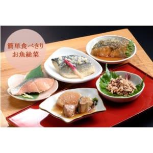 調理済み簡単食べきりお魚惣菜セット