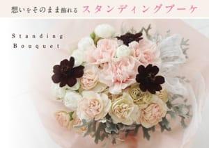 【スタンディングブーケ】チョコレートコスモスのアンティーク花束