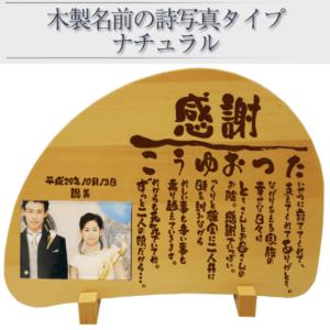 【名前の詩 ポエム】木製フォトフレーム