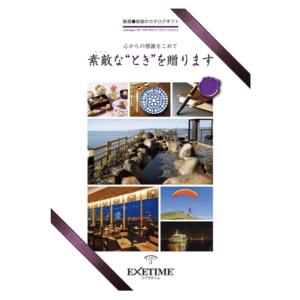 EXETIME(エグゼタイム) Part 3 カタログギフト by 旅行・温泉カタログギフトショップ