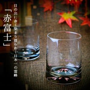 螺鈿グラス「赤富士」「さくら」