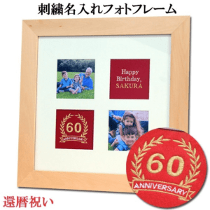 刺繍名入れフォトフレーム♥還暦祝いに!