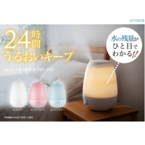 siroca LED加湿器 SRD-702 【翌日お届け可】 by 名入れギフトSHOP