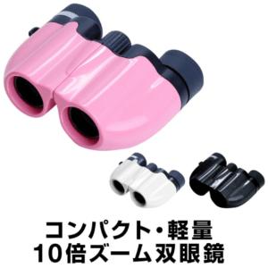 コンパクト・軽量 10倍ズーム双眼鏡