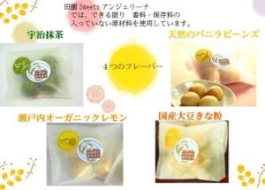山田錦のホロホロクッキー
