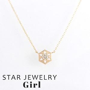 スタージュエリーガール STAR JEWELRY girl ネックレス ダイヤモンド 六角星 2JN7292 by コレカラスタイル Corekara Style
