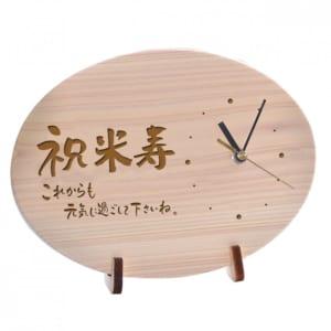 【名入れ】「祝米寿」ひのき時計(だ円型)