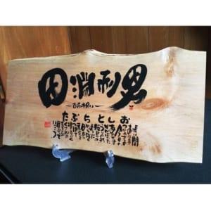 筆文字ギフト【木製プレート大サイズ】