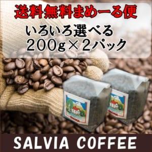 お好みコーヒー豆200g×2パック