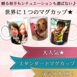 LINEで簡単!!写真、メッセージから作る世界に1つのマグカップ★