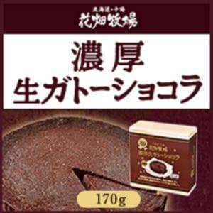 """北海道・十勝【花畑牧場 """"濃厚生ガトーショコラ """" 】"""