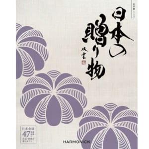 カタログギフト  日本の贈り物