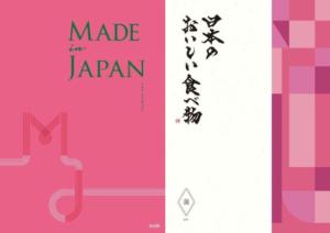 カタログギフト 2冊セット☆メイドインジャパン+日本のおいしい食べ物