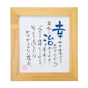 「ネームインポエム」 色紙タイプ プレミアム (1人用) by ネームインポエムWILLBE
