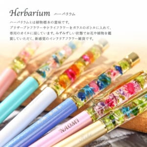 名入れ ハーバリウムボールペン