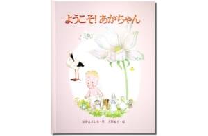 オリジナル絵本 「ようこそ!あかちゃん」(ベビー向け) by ギフト工房ひつじ 世界にひとつだけの絵本