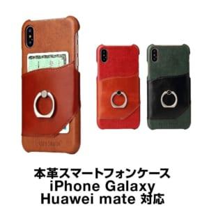 本革スマートフォンケース iPhone Galaxy Huawei mate対応 by ホビナビ
