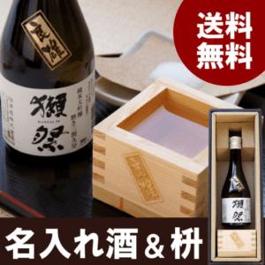 【 獺祭 300ml & 1合枡セット 】