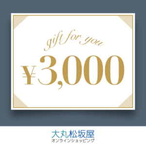 大丸松坂屋オンラインギフト券 3,000円by 大丸松坂屋オンラインショッピング