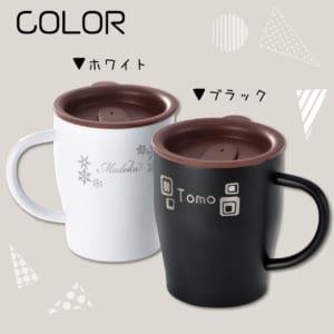 【名入れ】蓋付き 真空 ステンレス マグカップ 【カラーは2色】 敬老の日 誕生日 プレゼント by ノースマート