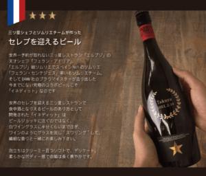 【 名入れ ボトル彫刻 イネディット 750ml 】