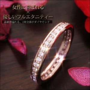 ダイヤ0.5ct フルエタニティーリング 指輪 天然ダイヤモンド