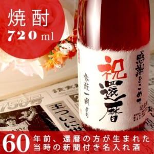 還暦祝いに贈る60年前の新聞付き名入れ酒