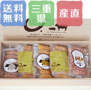 国産野菜使用「松阪牛ソーセージと野菜入りソーセージ」