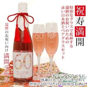 赤いお酒とペアグラスセット