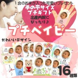 10個以上で送料無料手の平サイズの赤ちゃん米【プチベイビー】 名入れ・写真・メッセージプリント かわいいオリジナルデザイン16種類 中身は[こうのとりの米/魚沼コシ]など選べる5種類 by 米専門店こめひこ
