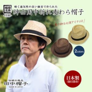 田中帽子 中折れ麦わら帽子