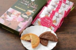 ナーナークッキー by ドルセ洋菓子店