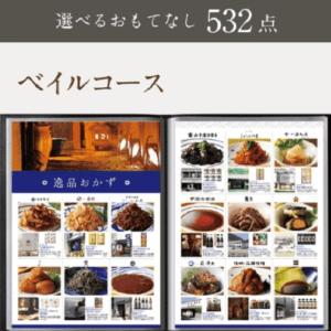 """☆ベイルコース☆ """"おうちレストラン"""" 全国からのお取り寄せグルメ カタログギフト"""