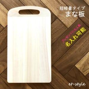 【今なら名入れ無料!】まな板 木製 無垢材 ひのき カッティングボード