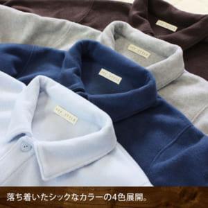 襟付きフリースルームジャケット