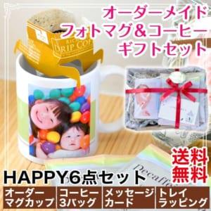 写真入り プレゼント マグカップとカフェインレスコーヒー ギフトセット