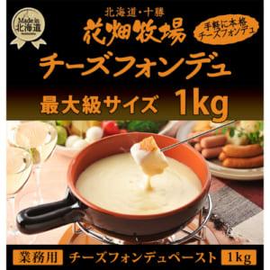 手軽に本格チーズフォンデュ 北海道・十勝【花畑牧場】
