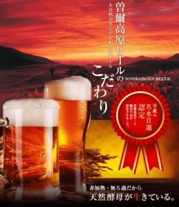 本曽爾高原ビール6本セット